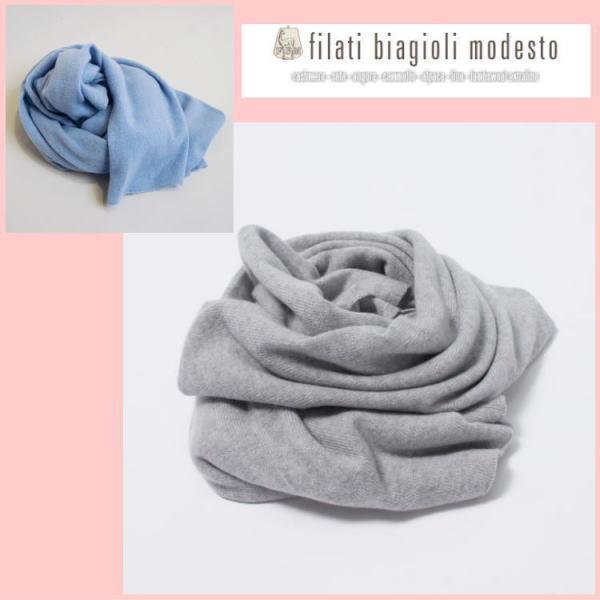 イタリア製FILATI BIAGIOLI MODESTO・フィラティ ビアジョーリ モデリストのカシミアストール