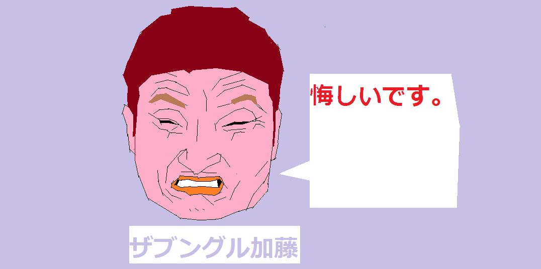 ザブングル加藤