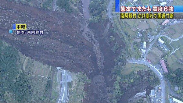 阿蘇大橋崩落