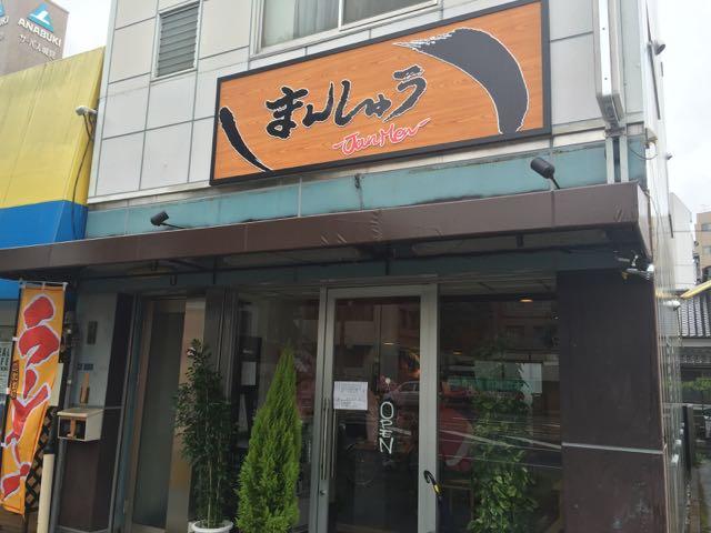 2015_11_14_mansyu05