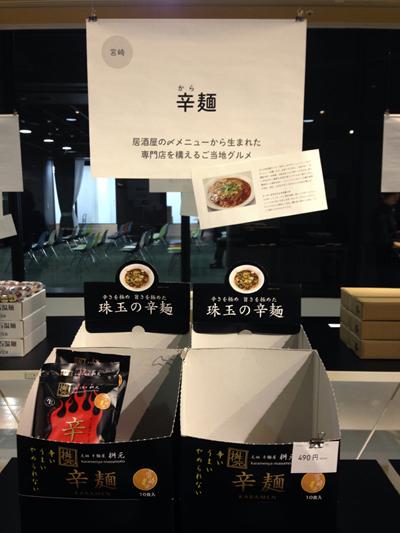 07 辛麺