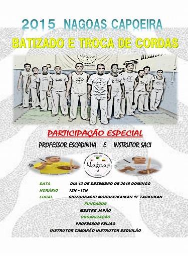 ナゴアス・カポエイラ バチザード2015