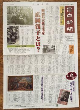 IMG_8268mejiro.jpg