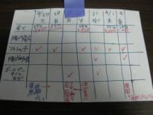 $おしゃれOL計画ブログ-9/2pj