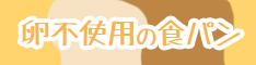 b_食パン