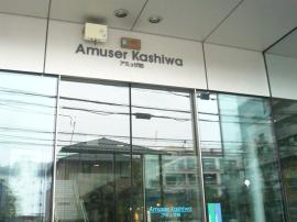 アミュゼ柏 玄関