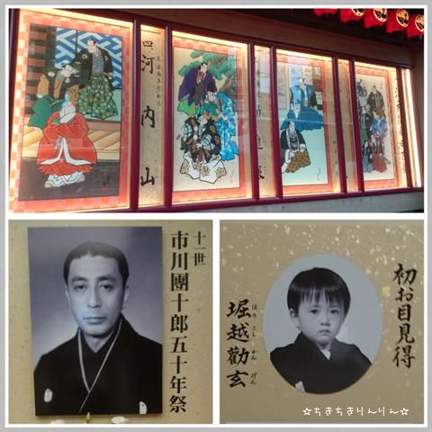 11月歌舞伎