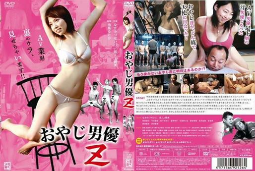 おやじ男優DVDパッケージ