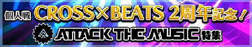 20151207_ATTACK_THE_MUSIC.png