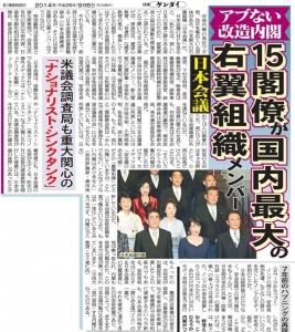 朝鮮人による統一教会=日本「侵略」会議党