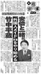 外国人が日本人の資産を家庭で管理し暮らす陰謀