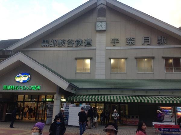 T028宇奈月駅