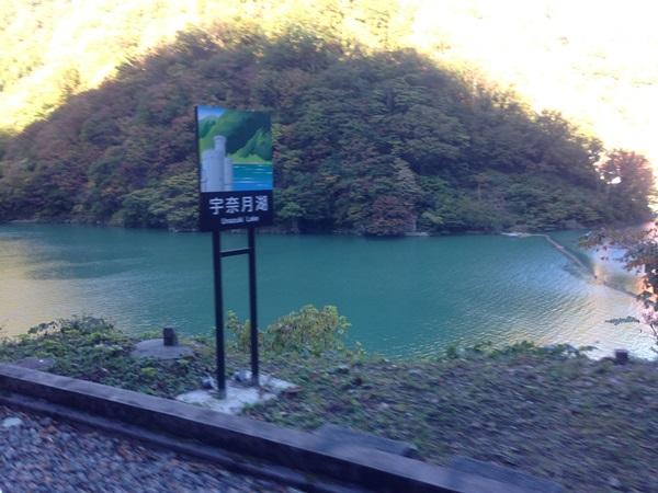 T035宇奈月湖