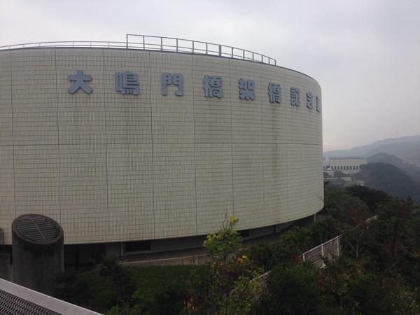 K16大鳴門橋記念館