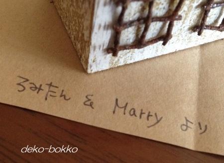 ろみたん&Marryちゃんより 201511