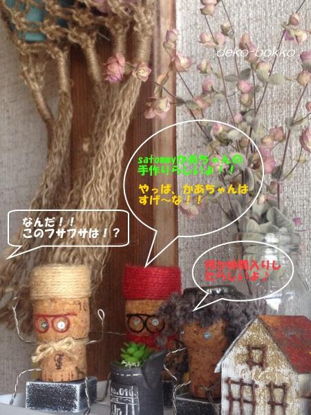 satommyちゃん プレ企画 201511-7
