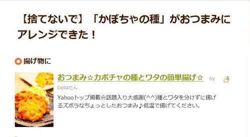 10.30クックパッドニュース掲載 おつまみ☆カボチャの種とワタの簡単揚げ☆ (500x274)