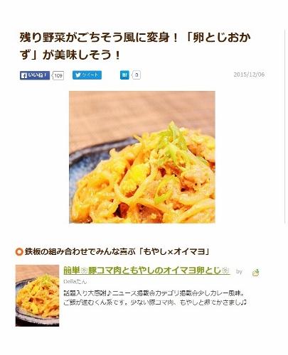 1206 クックパッドニュース掲載 豚コマ肉ともやしのオイマヨ卵とじ (405x500)