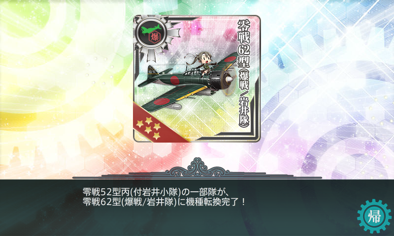 KanColle-151031-01270650.png