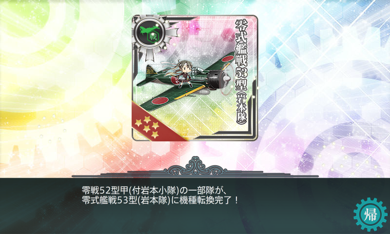 KanColle-151031-01270651.png