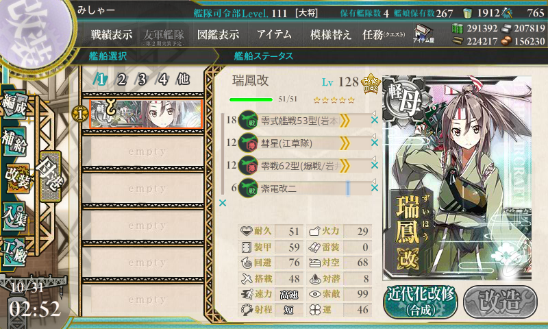 KanColle-151031-01270652.png