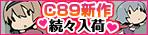 コミックマーケット89同人新作