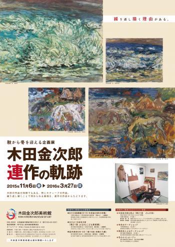 「木田金次郎 連作の軌跡」ポスター