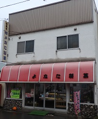 よねた製菓01