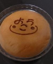 よねた製菓03