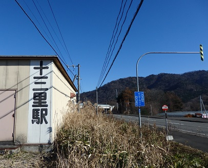 01_十三里駅1