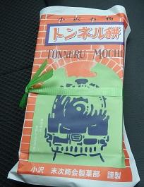 トンネル餅03