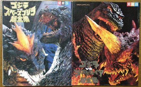 第5号 『ゴジラ1995』制作記~その1(2)