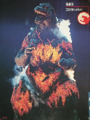第5号 『ゴジラ1995』制作記~その1(1)