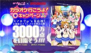 「ラブライブ!」JOYSOUND3000万点