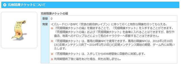 2016究極精錬チケット2