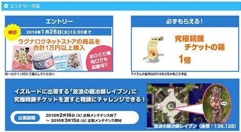 2016究極精錬チケット4