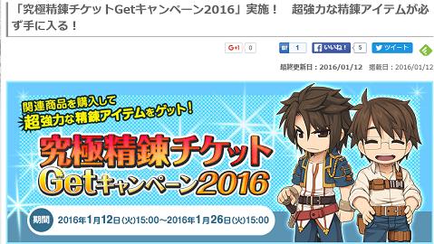 2016究極精錬チケット1