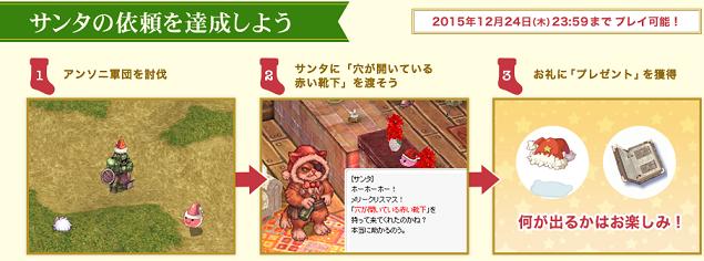クリスマスイベント(靴下)