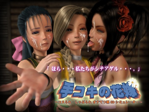手コキの花嫁 ~勇者様が居ないのがイケないのよ~【3Dアニメ】
