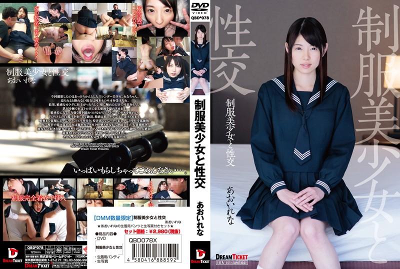 【あおいれな 動画無料・制服美少女】adaruto 二人だけの完全密着過激な性交に溺れる あおいれな