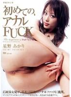 【星野あかり  無修正動画】adaruto 初めての二穴肛門セックス!!