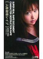 【平井まりあ  無修正動画】adaruto 完全に従順ないいなりになる制服美少女人格崩壊するまで私を壊してください・・・。