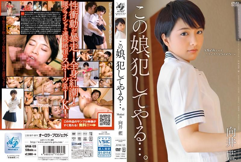 【向井藍 動画無料・最新作】adaruto セックス大好き思春期JKを、犯してやる…。 向井藍