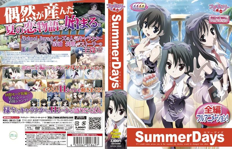 Summer Days~偶然の出会い~
