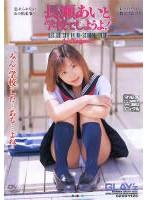 【長瀬あい 無修正動画】adaruto 学校でセックスしようよ!!学校ってエッチする場所でしょ!?