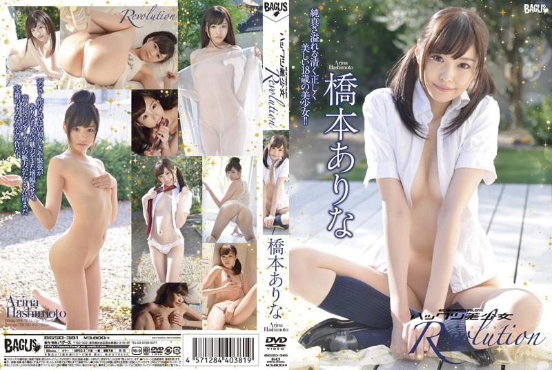 【橋本ありな 動画無料・ハックツ美少女】adaruto 18歳美少女のエロスの世界 橋本ありな