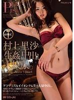 【村上里沙(むらかみりさ) 無修正動画】adaruto グラマラスでイイ女の膣内に大量中出しで本気のセックスに乱れまくる女 村上里沙