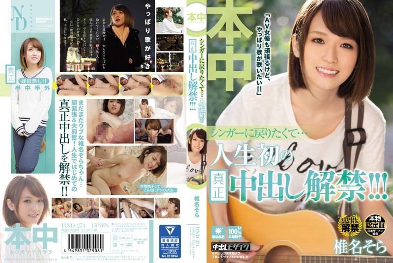 【椎名そら(しいなそら) 動画無料】adaruto 女性シンガー人生初めての子作り中出しセックスを解禁します!椎名そら