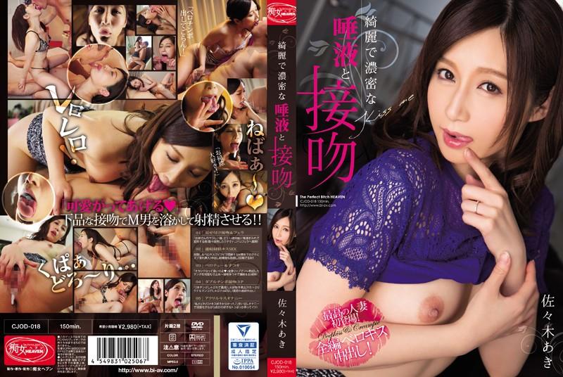【佐々木あき(ささきあき)】とても35歳には見えない人妻さんと濃密な唾液と接吻!