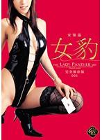 【立花里子(たちばなりこ) 無修正動画】adaruto 性の快楽で進化する痴女女優の過激な女怪盗 女豹